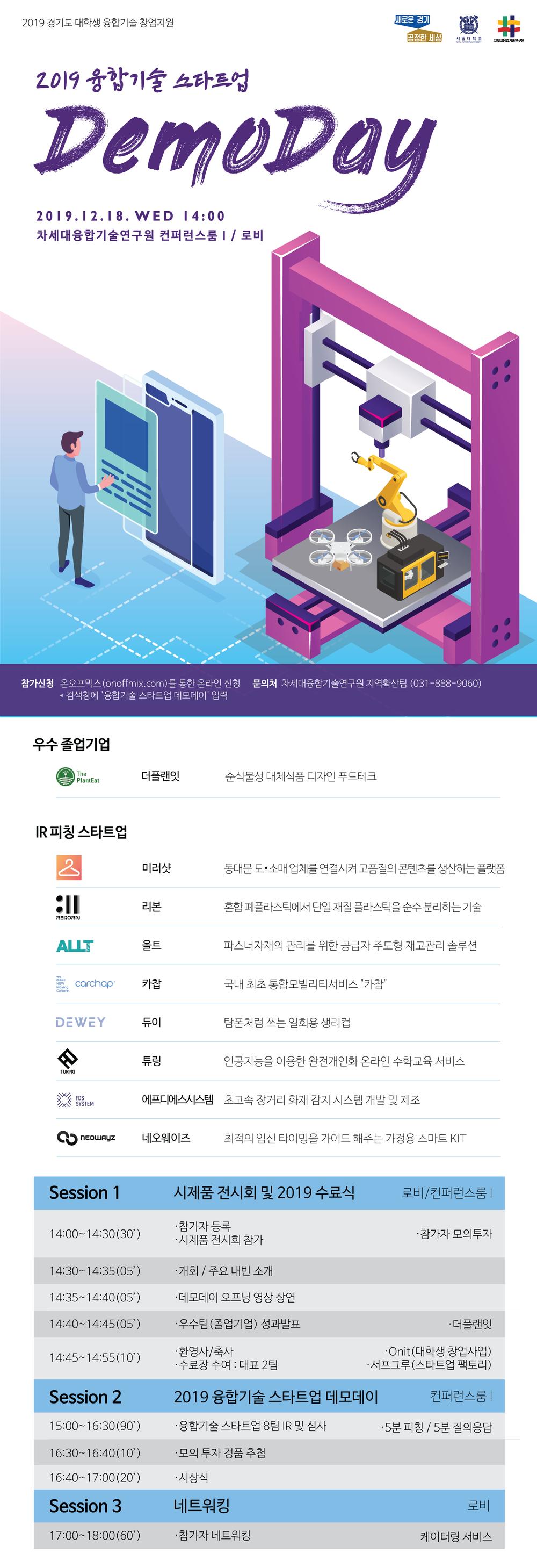 붙임3. 2019 융합기술 스타트업 데모데이 구성.png