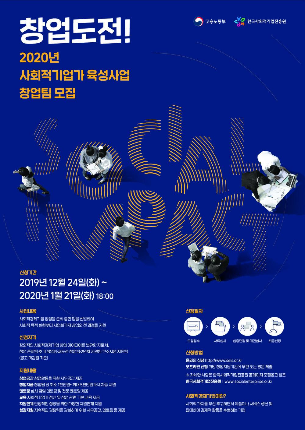 (붙임3)2020년 사회적기업가 육성사업 모집 포스터.jpg