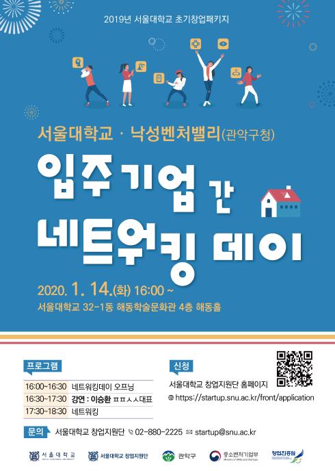 서울대학교–낙성벤처밸리(관악구청) 입주기업 간 네트워킹 데이 개최.png