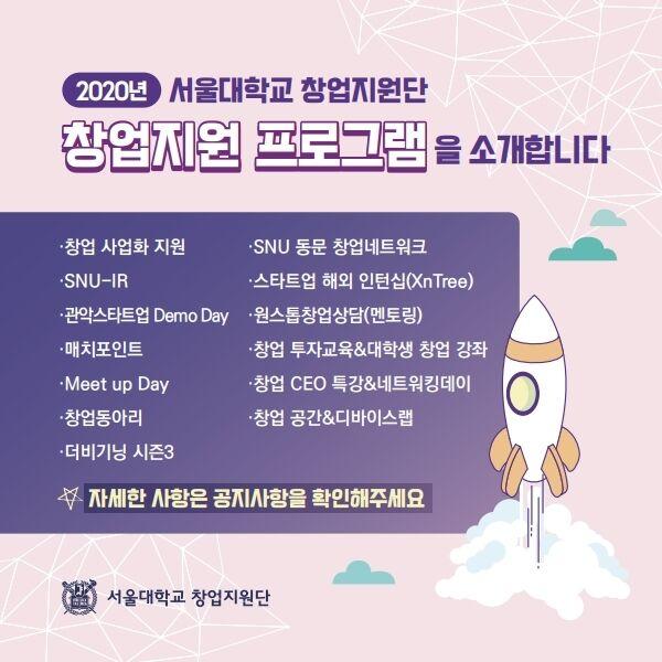 (최종) 2020 서울대학교 창업지원단 카드뉴스_2020.6.4..pdf_page_01.jpg