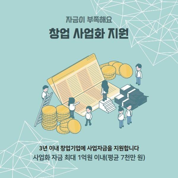 (최종) 2020 서울대학교 창업지원단 카드뉴스_2020.6.4..pdf_page_02.jpg