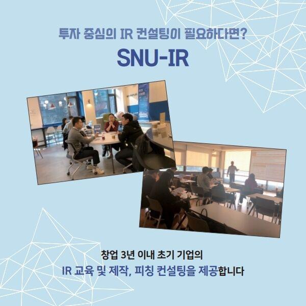 (최종) 2020 서울대학교 창업지원단 카드뉴스_2020.6.4..pdf_page_03.jpg