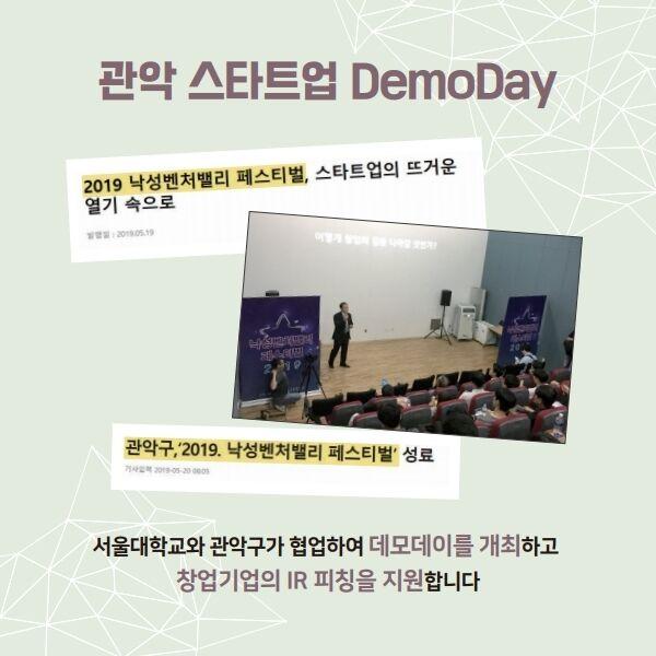 (최종) 2020 서울대학교 창업지원단 카드뉴스_2020.6.4..pdf_page_04.jpg