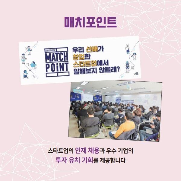 (최종) 2020 서울대학교 창업지원단 카드뉴스_2020.6.4..pdf_page_05.jpg