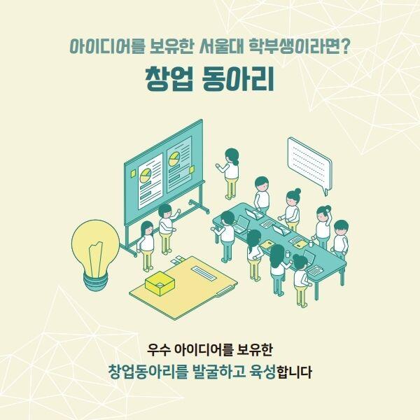 (최종) 2020 서울대학교 창업지원단 카드뉴스_2020.6.4..pdf_page_07.jpg