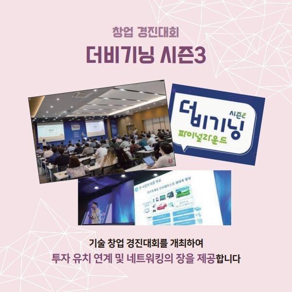 (최종) 2020 서울대학교 창업지원단 카드뉴스_2020.6.4..pdf_page_08.jpg