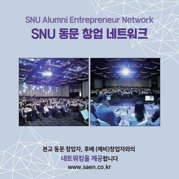 (최종) 2020 서울대학교 창업지원단 카드뉴스_2020.6.4..pdf_page_09.jpg
