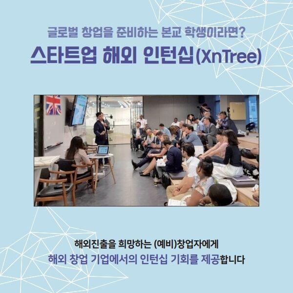 (최종) 2020 서울대학교 창업지원단 카드뉴스_2020.6.4..pdf_page_10.jpg