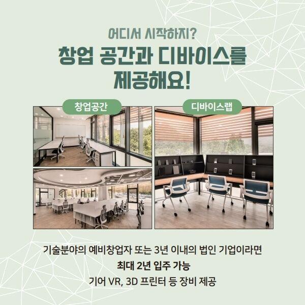(최종) 2020 서울대학교 창업지원단 카드뉴스_2020.6.4..pdf_page_14.jpg