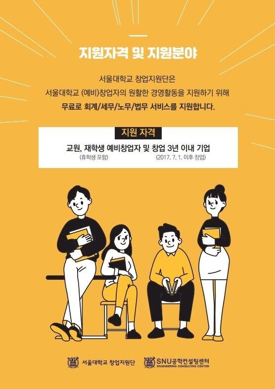 (브로셔) 서울대학교 구성원 창업자 무료 지원.pdf_page_2-1.jpg
