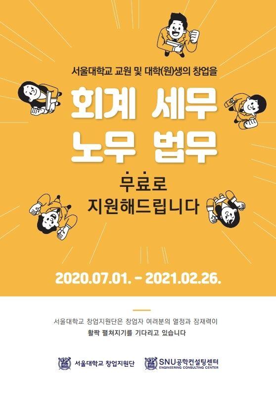(브로셔) 서울대학교 구성원 창업자 무료 지원.pdf_page_1.jpg