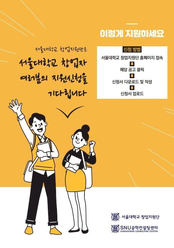 (브로셔) 서울대학교 구성원 창업자 무료 지원.pdf_page_3.jpg