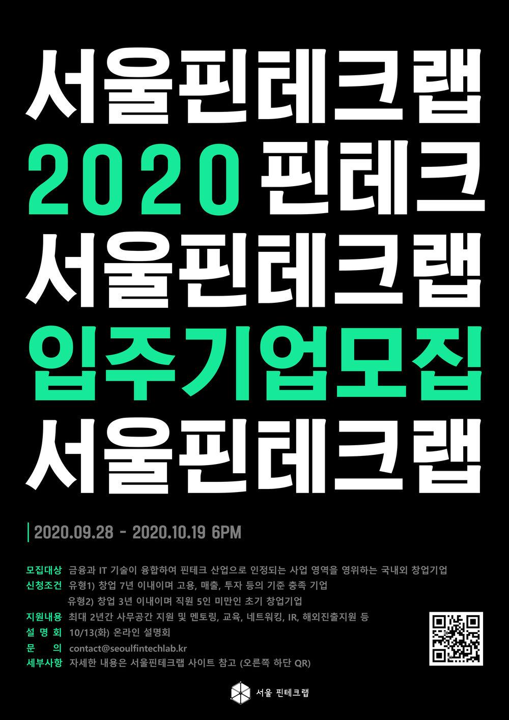 서울핀테크랩 신규 입주기업 모집 추가공고 포스터.jpg