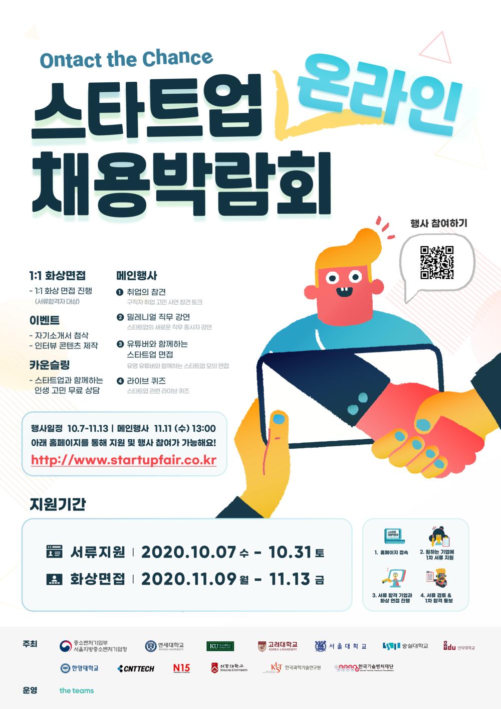 2020 스타트업 온라인 채용박람회_인쇄용포스터_최종.png