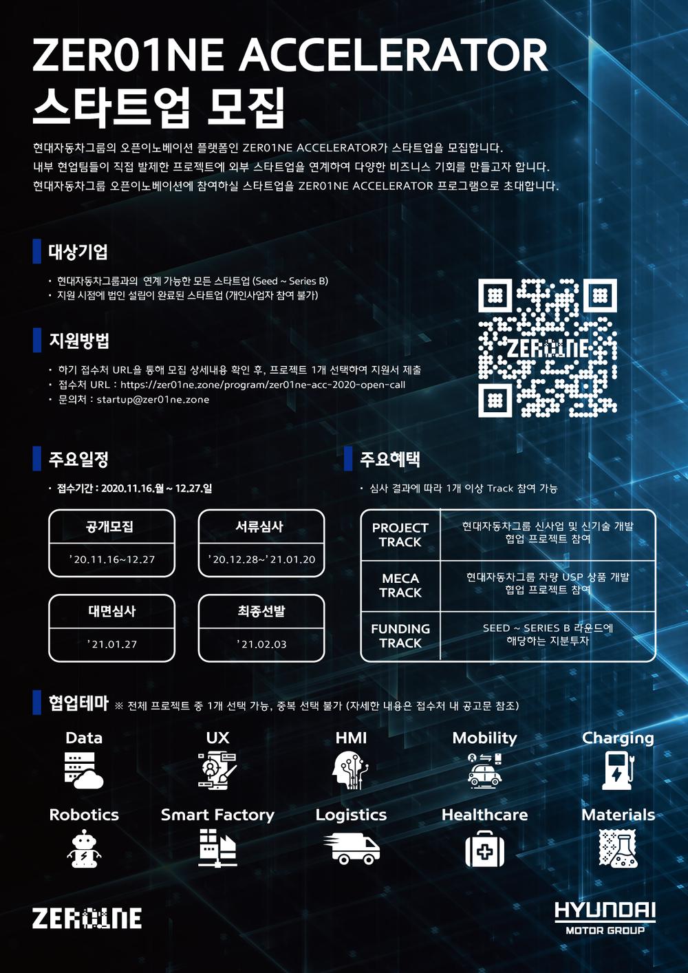 프로그램 포스터.png