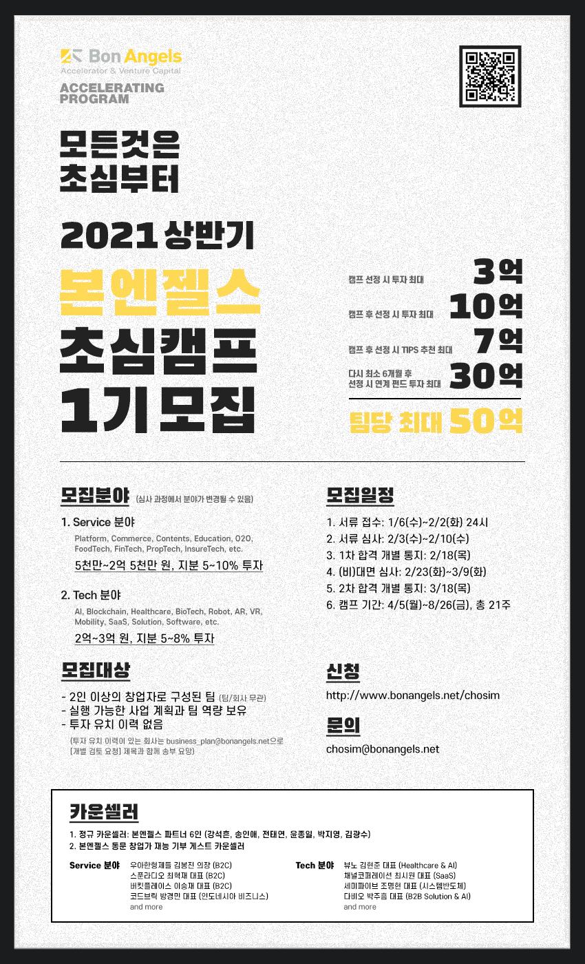 초심캠프 1기_포스터(세로).png
