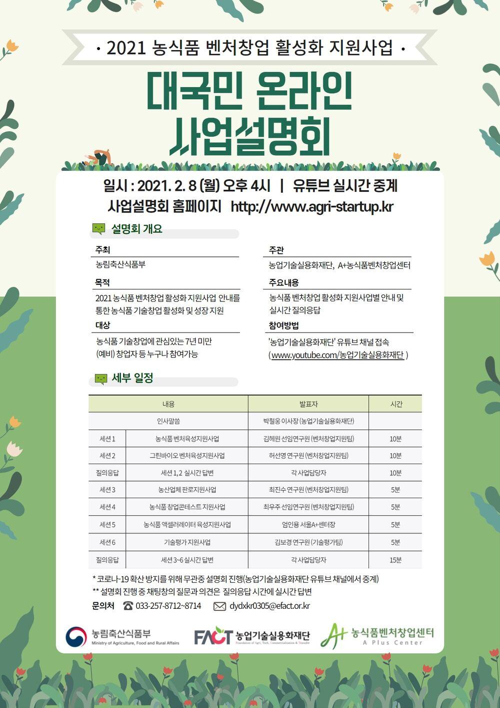 [포스터] 2021 농식품 벤처창업 활성화 지원사업  온라인 사업설명회(수정).jpg