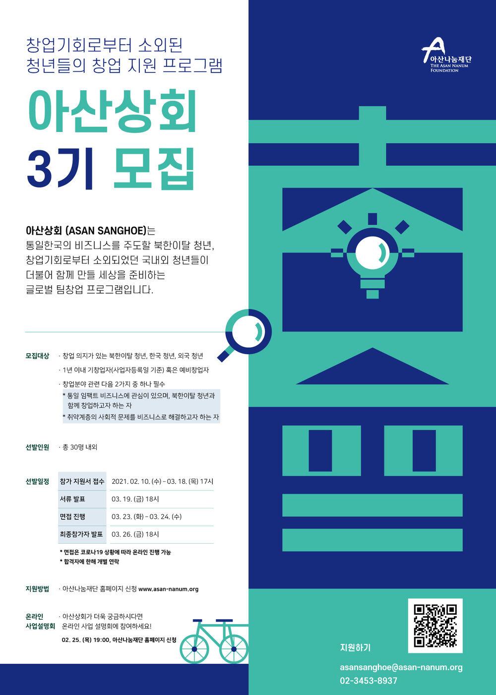 아산상회-3기-웹자보.jpg