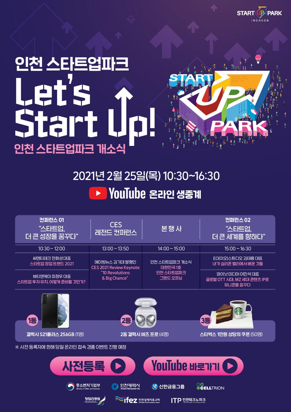 첨부. 2 인천 스타트업파크 「Let's Start Up!」 포스터.jpg