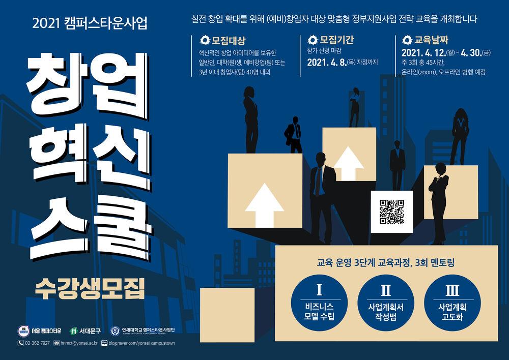 2021 창업혁신스쿨 포스터.jpg
