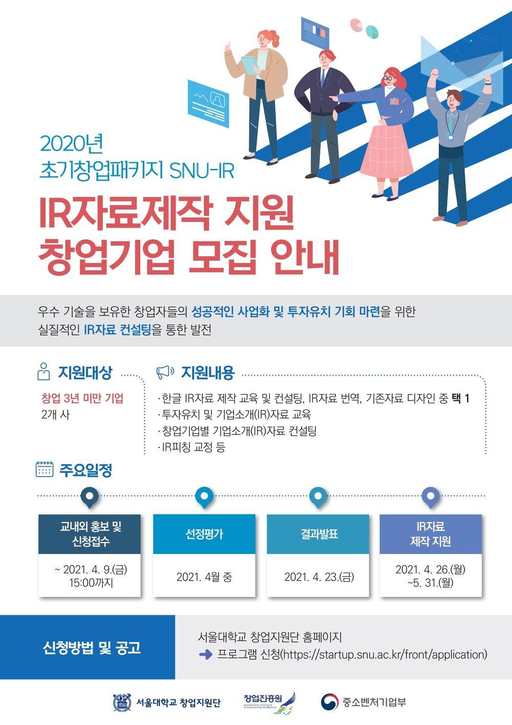 [포스터]SNU-IR IR자료제작 창업기업 모집.pdf_page_1.jpg