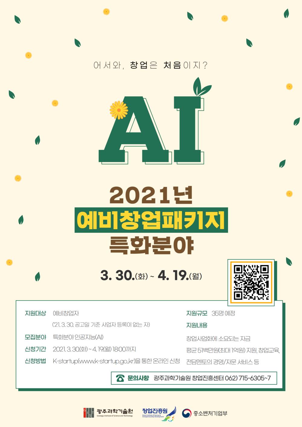 붙임2. 2021년 예비창업패키지 특화분야 홍보포스터.png