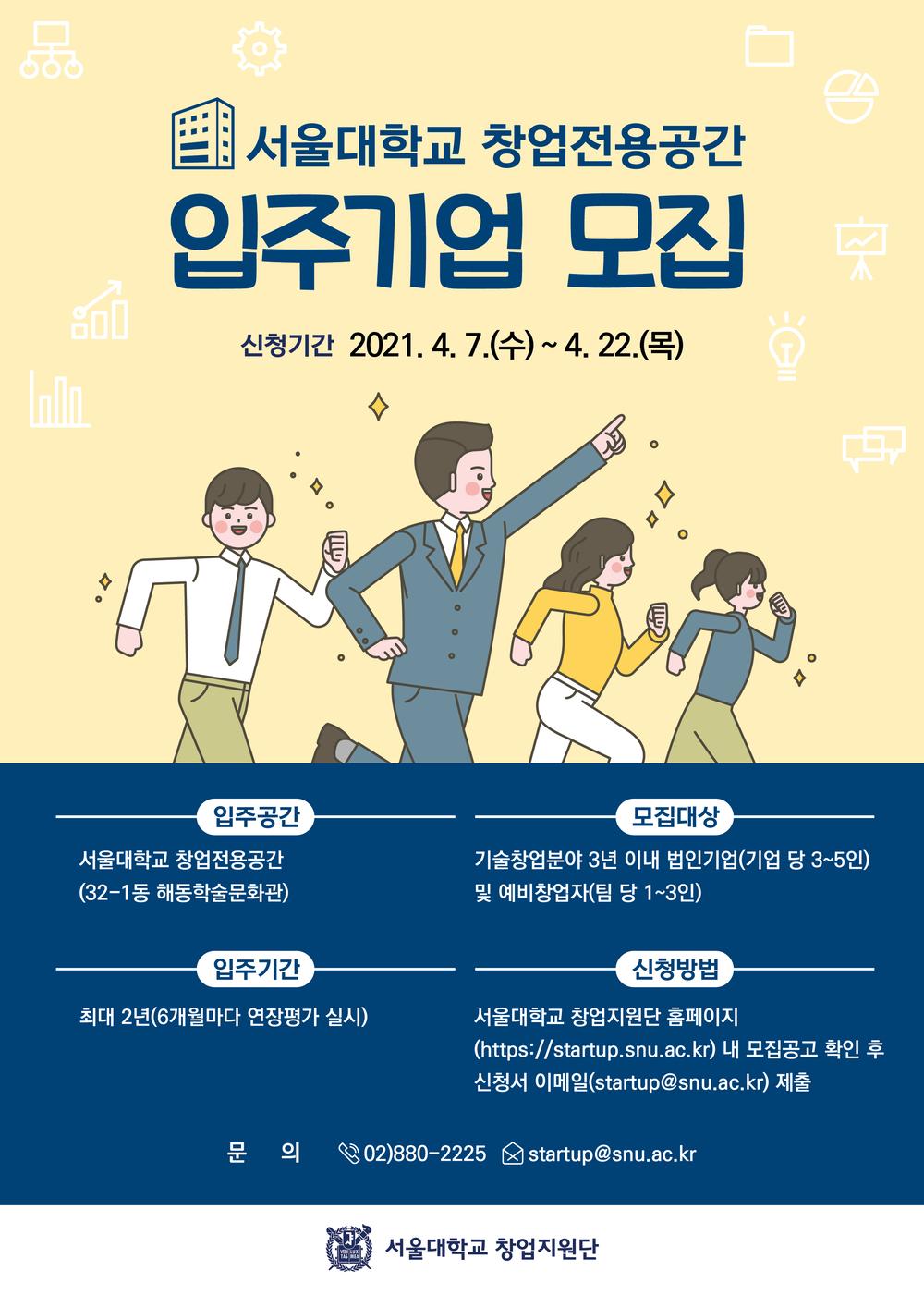[포스터]서울대학교 창업전용공간 입주기업 모집.png
