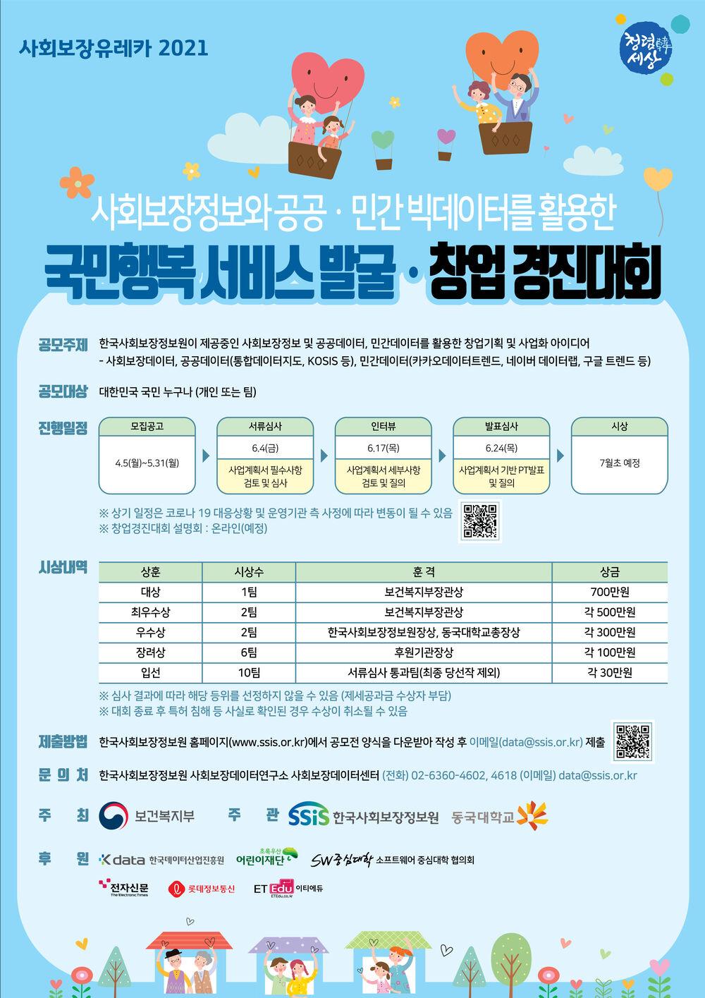 2021 창업경진대회 포스터 1부.jpg