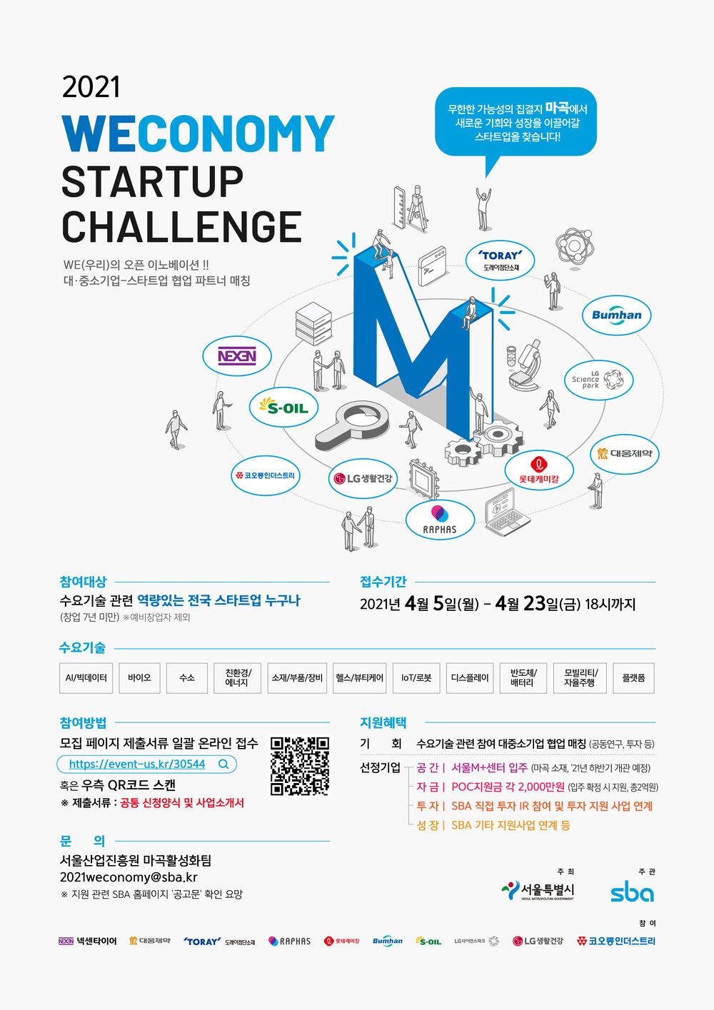[포스터] 2021 Weconomy Startup Challenge 포스터.jpg