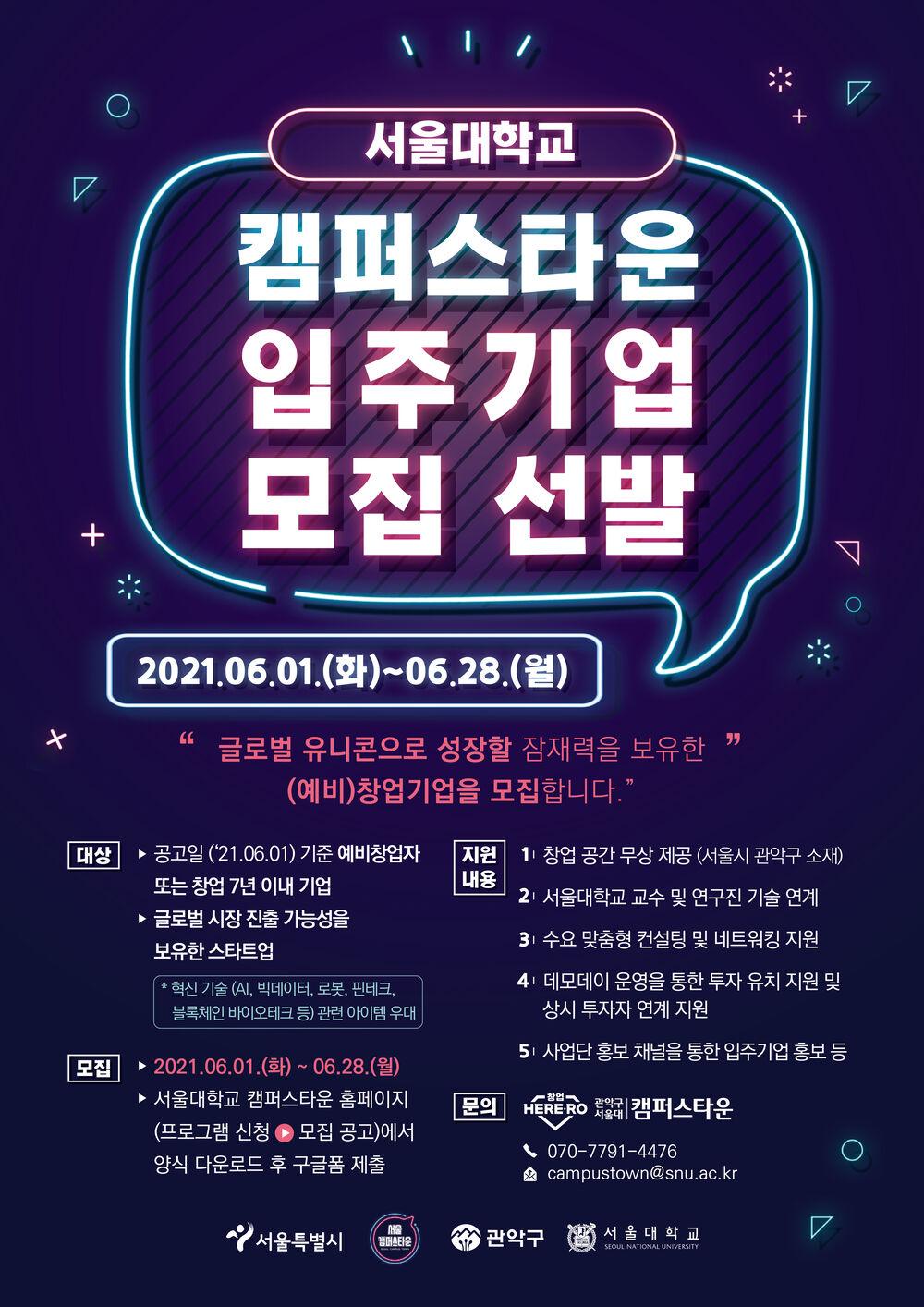 [포스터] 2021 서울대학교 캠퍼스타운 입주기업선발.jpg